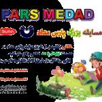 مسابقه بزرگ نقاشی پارس مداد