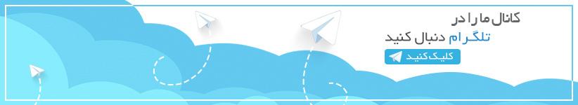 تلگرام پارس مداد